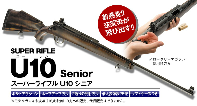 『スーパーライフルU10シニア』クラウンモデル