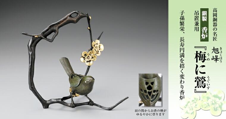 旭峰 銅製 吊香炉『梅に鶯』