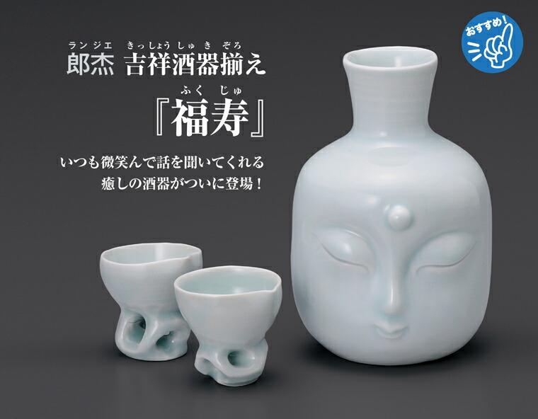 郎杰 吉祥酒器揃え『福寿』いつも微笑んで話を聞いてくれる、癒しの酒器がついに登場!