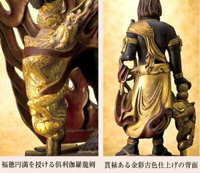 福徳円満を授ける倶利伽羅龍剣... 龍が巻き付いた右手の倶利伽羅龍剣は、不動明王を象徴する武具の