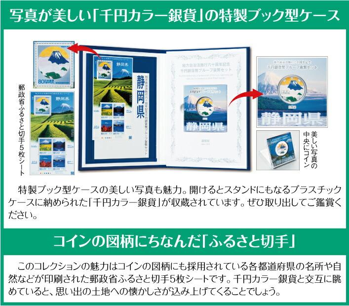 写真が美しい「千円カラー銀貨」の特製ブック型ケース