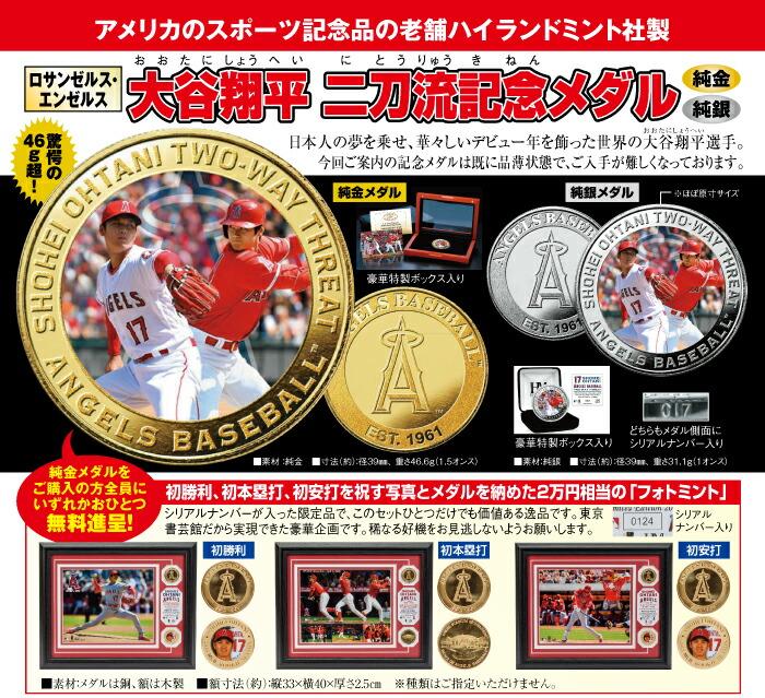 『大谷翔平 二刀流記念メダル』純金