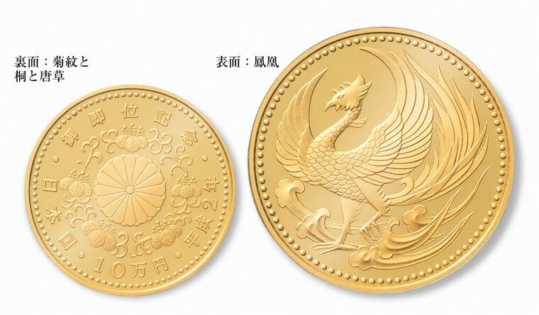 『天皇陛下御即位記念10万円プルーフ金貨』造幣局発行、量目30gのプルーフ金貨