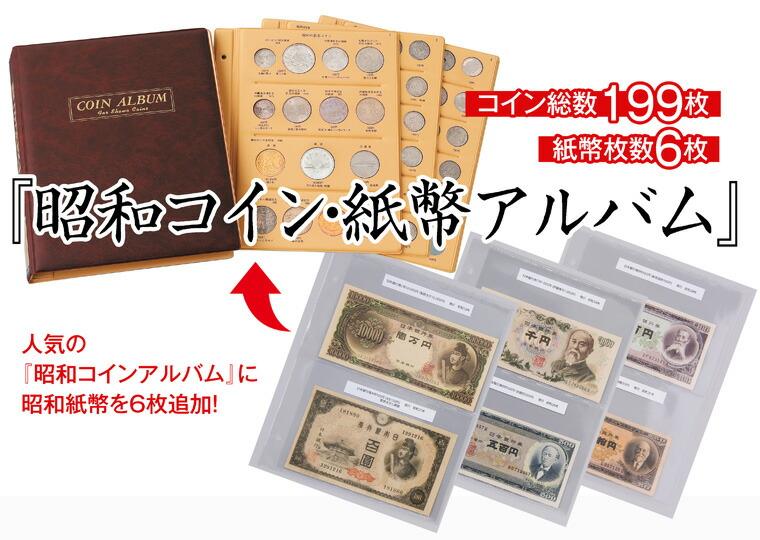 『昭和コイン・紙幣アルバム』