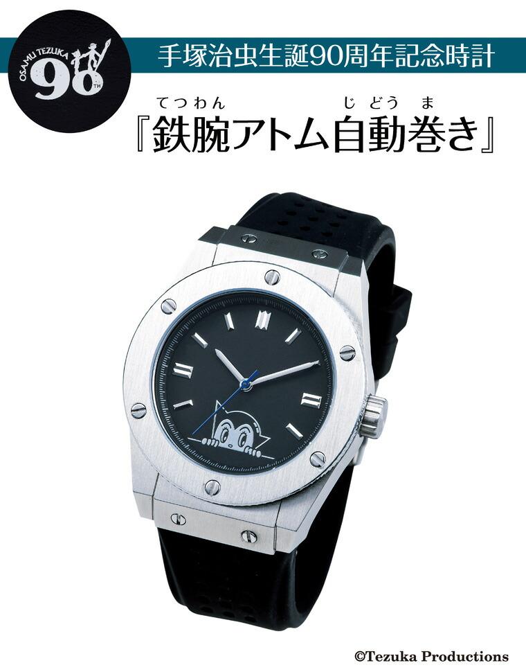 手塚治虫 生誕90周年記念時計『鉄腕アトム 自動巻き』
