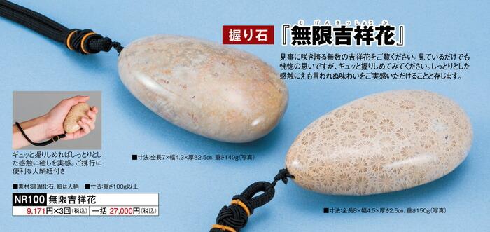 珊瑚化石 握り石『無限吉祥花』