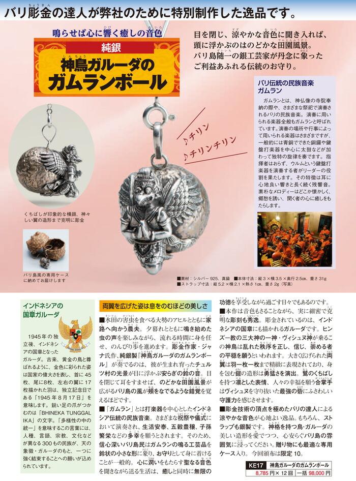 純銀『神鳥ガルーダのガムランボール』