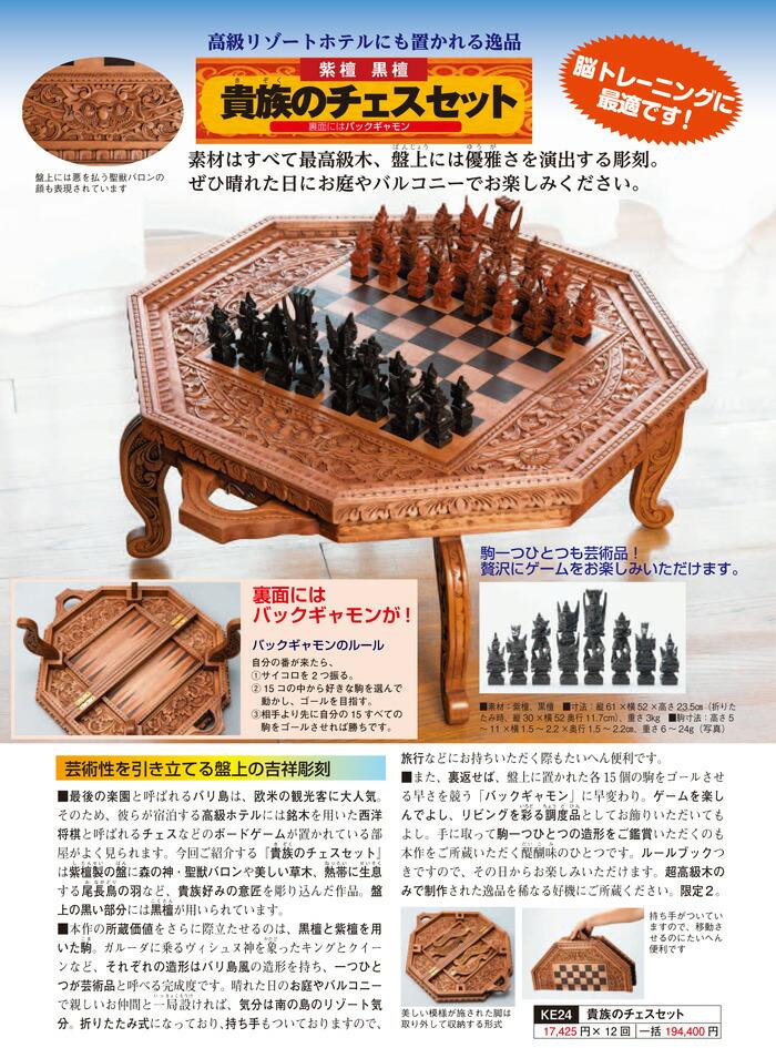 紫檀黒檀『貴族のチェスセット
