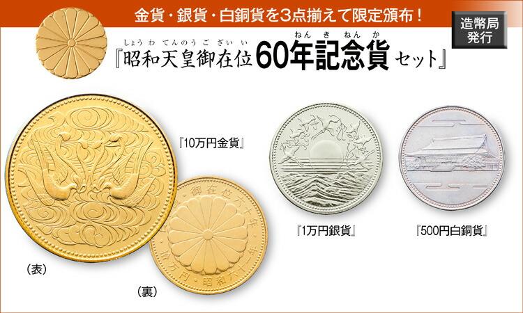 『昭和天皇御在位60年記念貨セット』造幣局発行