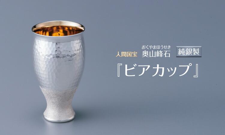 人間国宝奥山峰石 純銀製『ビアカップ』