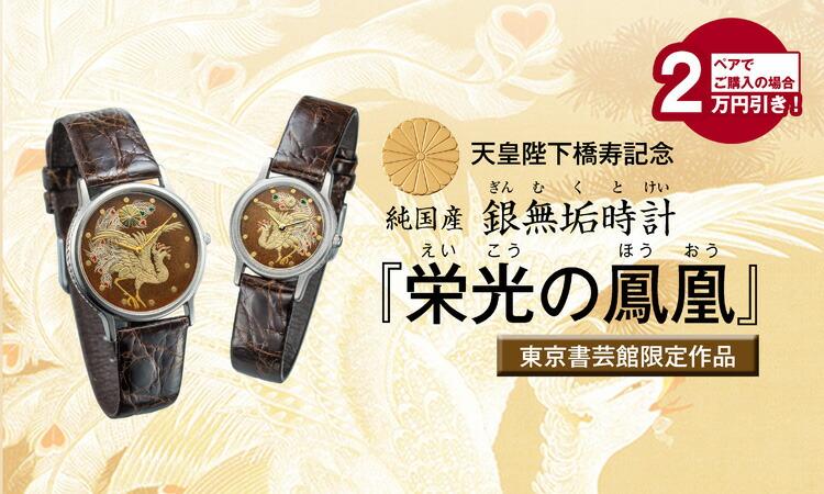 天皇陛下橋寿記念 銀無垢時計『栄光の鳳凰』男女セット