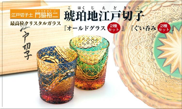 最高位クリスタルガラス 琥珀地江戸切子『オールドグラス2種セット』江戸切子士門脇裕二