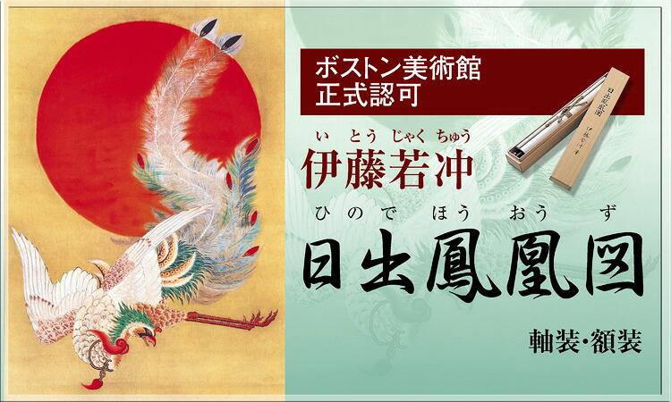 伊藤若冲『日出鳳凰図』軸額 ボストン美術館所蔵 正式許可