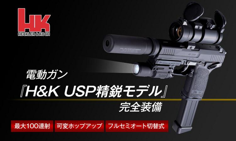 電動ガン『H&K USP精鋭モデル』完全装備