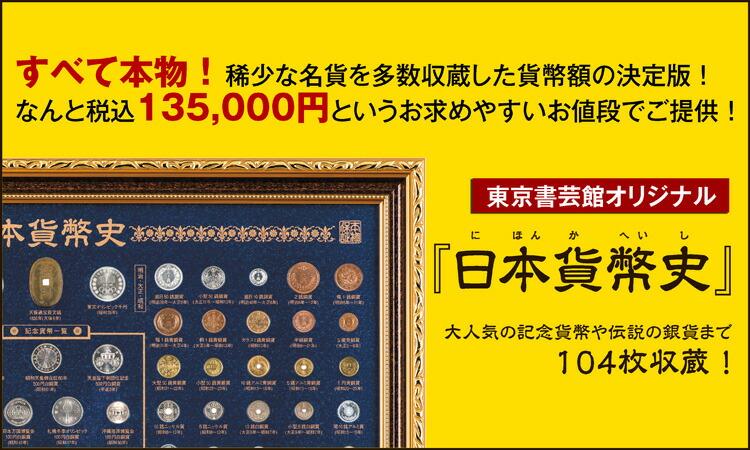 『日本貨幣史』104枚収蔵(飛鳥から平成28年記念貨まで)