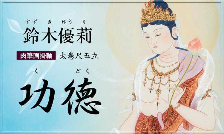 『鈴木優莉 肉筆掛軸『功徳』太巻尺五立