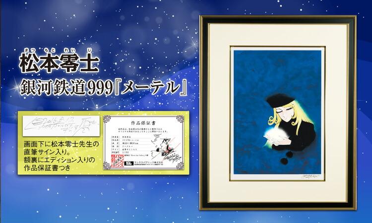 松本零士 ジクレー版画 銀河鉄道999『メーテル』