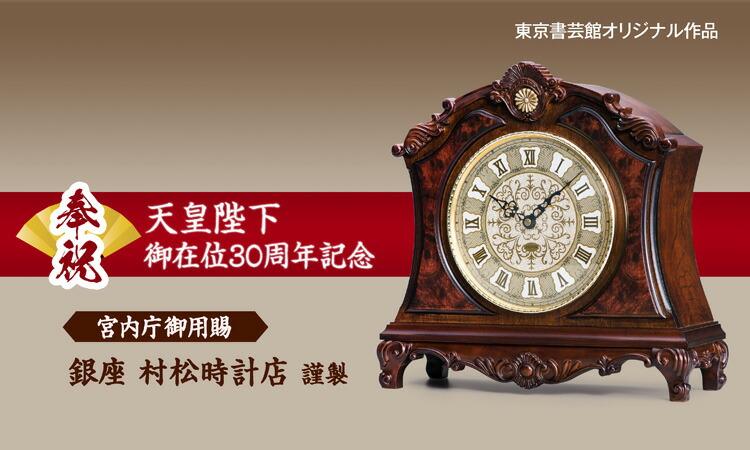 宮内庁御用達 村松時計店謹製 高級天然樺 置き時計『栄光の寿ぎ』東京書芸館オリジナル