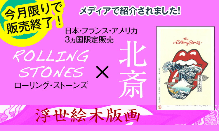 ROLLING STONES浮世絵木版画『冨嶽大舌景 赤舌』『冨嶽大舌景 青舌』『龍寶大舌景』3点セット