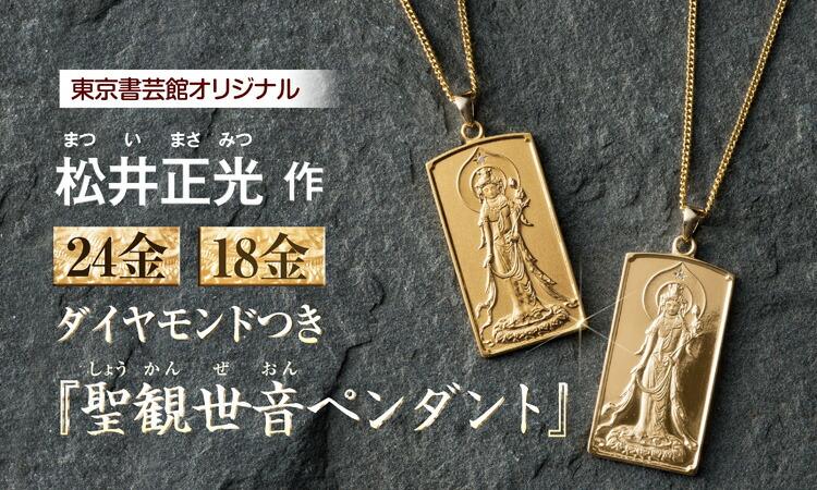松井正光 24金ダイヤモンドつき『聖観世音ペンダント』