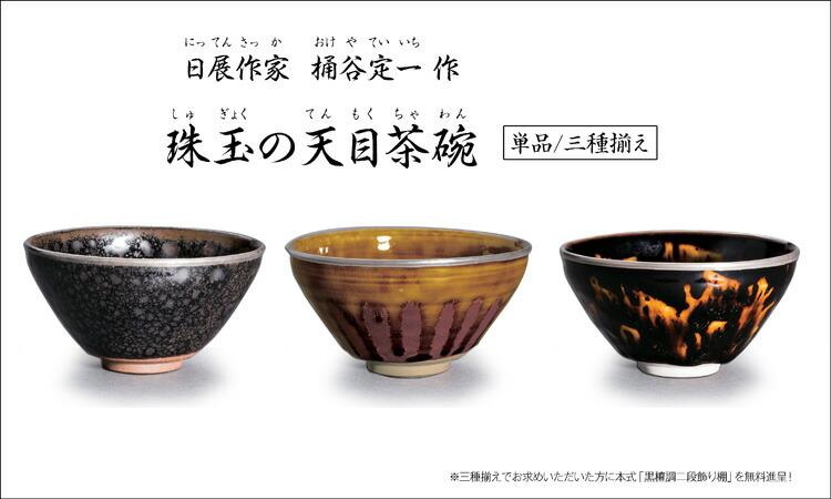 桶谷定一『天目茶碗』三種揃え