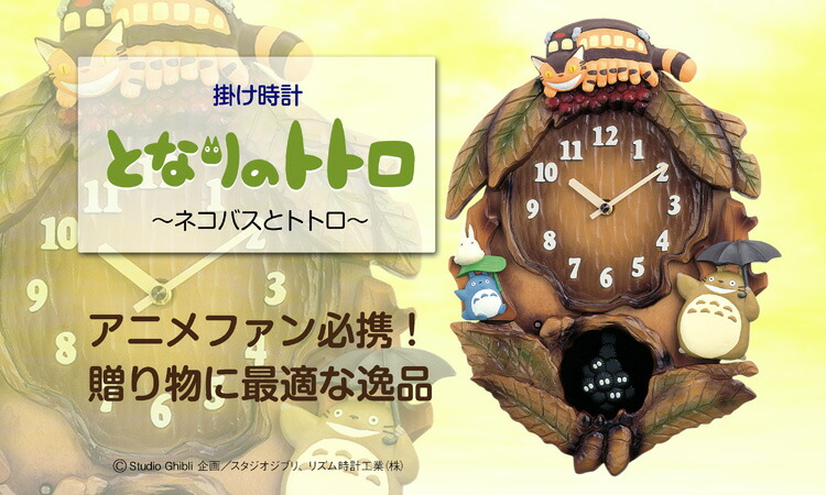 掛け時計『となりのトトロ』〜ネコバスとトトロ〜