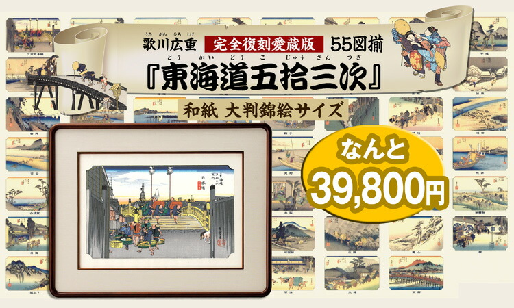 歌川広重 完全復刻愛蔵版『東海道五拾三次』和紙大判錦絵サイズ