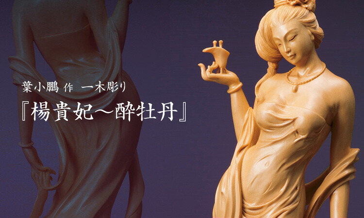 葉小鵬 一木彫り細密彫刻 檜『楊貴妃〜酔牡丹』
