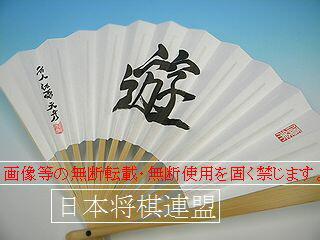 佐藤天彦扇子