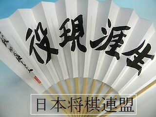 加藤九段扇子