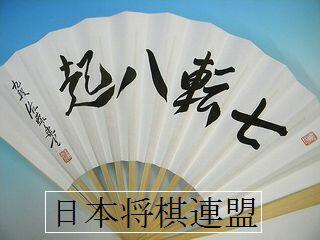 佐藤康光扇子