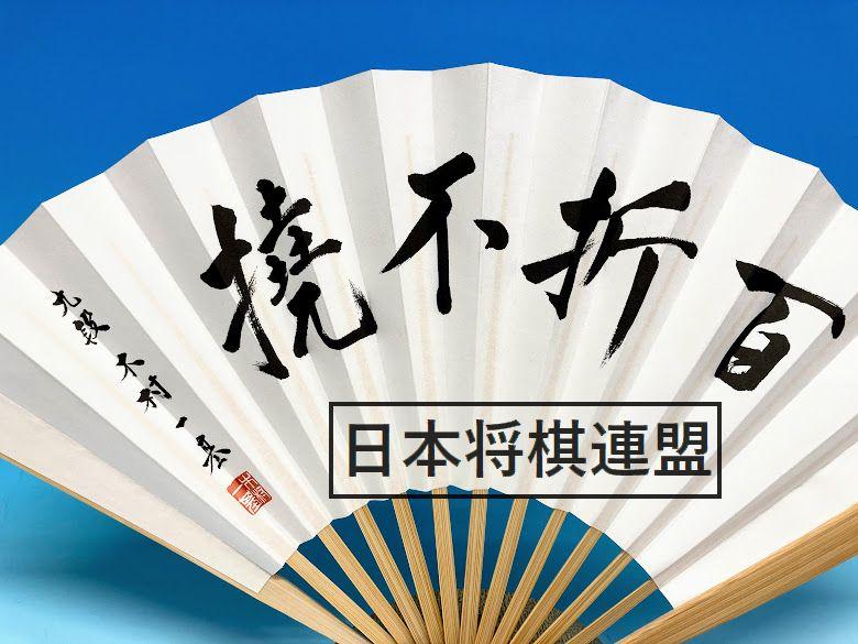木村九段扇子