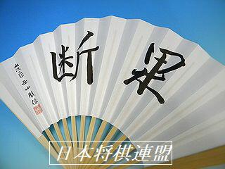 西山朋佳女流三冠扇子の写真