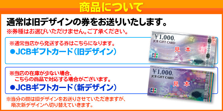 ギフト 購入 jcb カード JCBギフトカードの購入(通信販売)ならチケットレンジャー