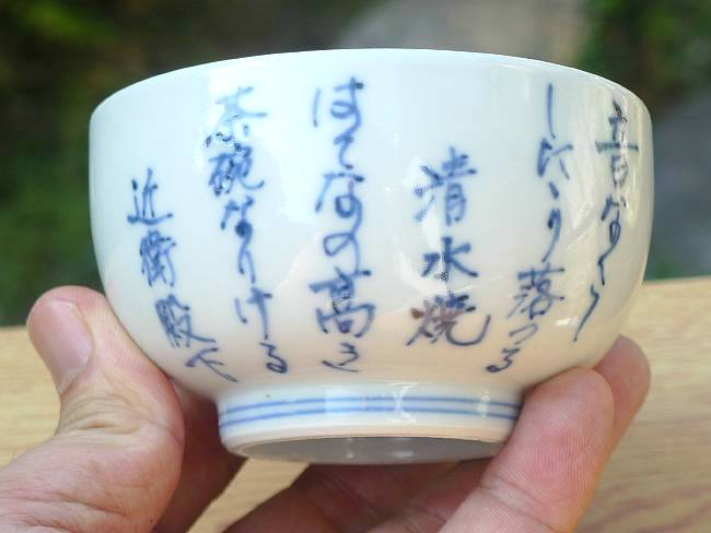 清水焼窯元芳山作はてなの茶碗