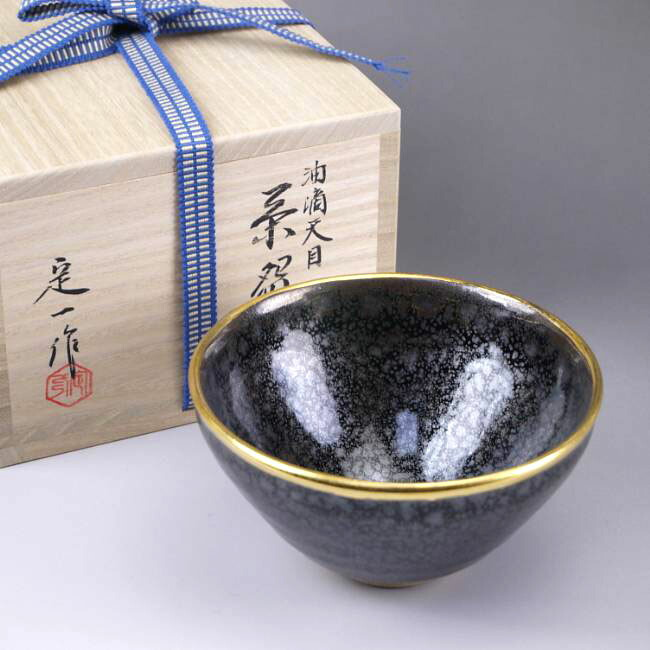【京焼 清水焼】油滴天目茶碗