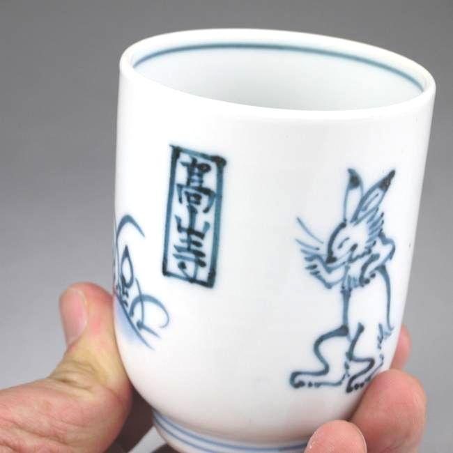染付 鳥獣戯画 湯のみ(壺)