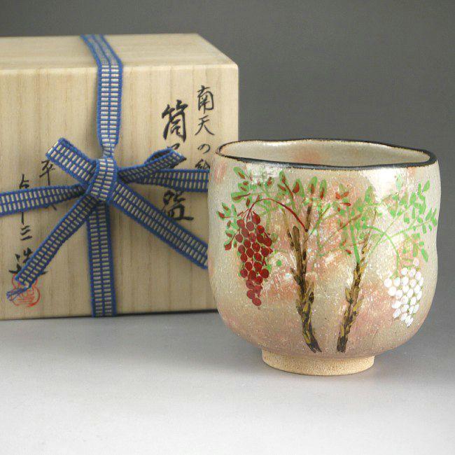【京焼 清水焼】南天 筒茶碗・冬茶碗