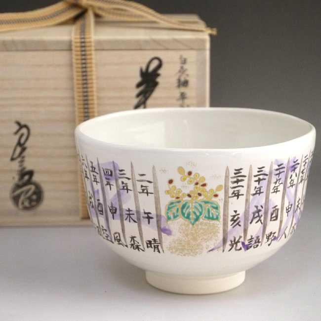 【京焼 清水焼】抹茶碗 節分