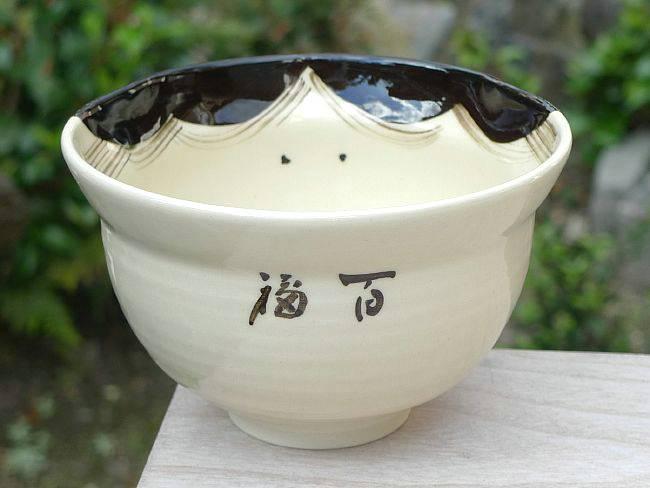 【京焼 清水焼】お福 茶碗(百福)与し三