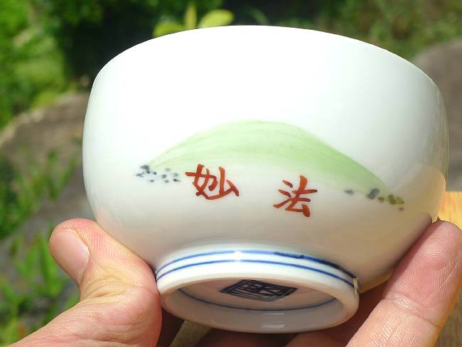 清水焼の加藤芳山作大文字汲出碗