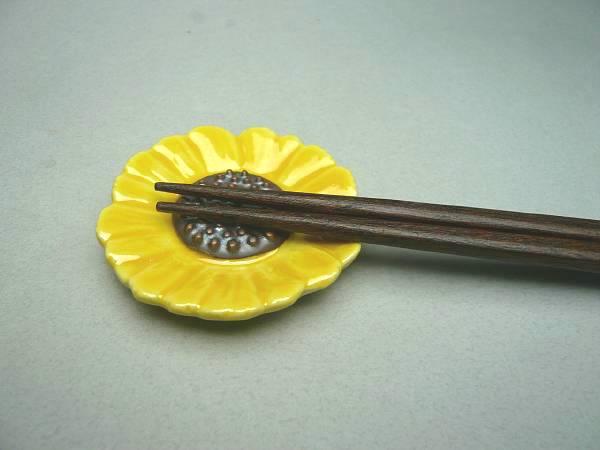 【京焼 清水焼】ひまわり箸置き