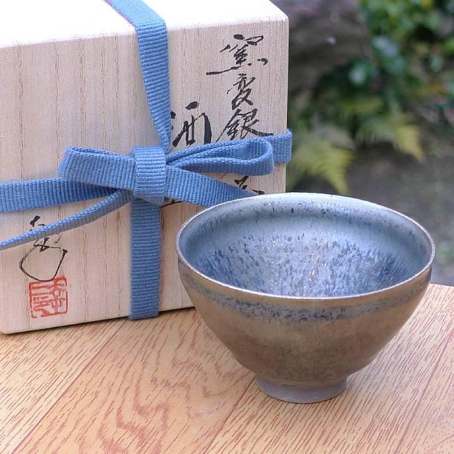 【京焼清水焼】油滴天目 酒盃 鎌田幸二