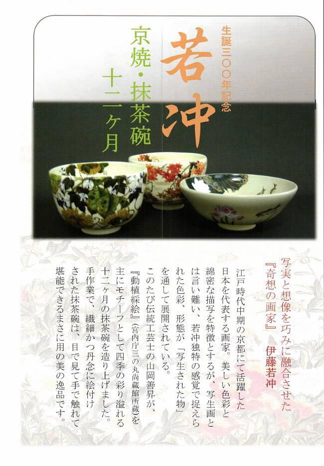 清水焼伊藤若冲生誕三百年記念抹茶碗