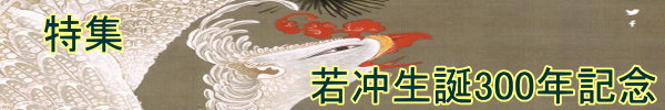 清水焼伊藤若冲生誕三〇〇年記念の器