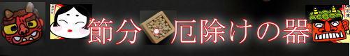 京焼清水焼節分の器