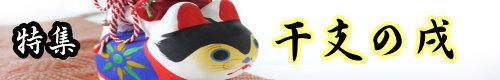京焼清水焼犬戌の器特集