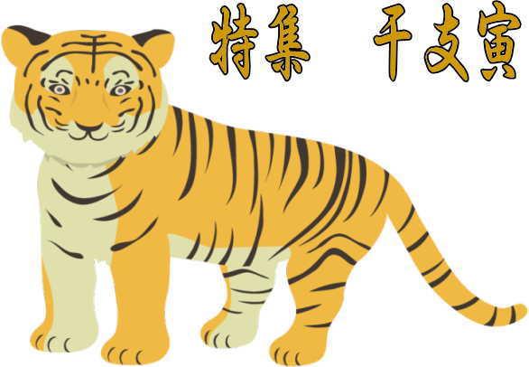 清水焼干支の虎の器