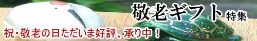 京焼清水焼敬老の日の器特集