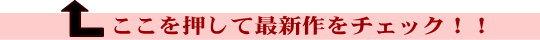 松韻堂新作チェック